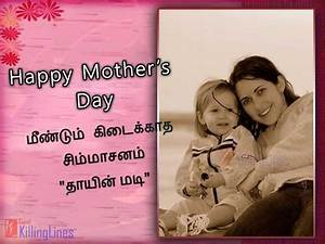 Tamil Kavithai About Mother (Amma) And Mother's Love Quotes