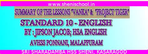 sri sharadamba hss sheni summary   lessons vanka