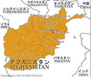 アフガニスタン:アフガニスタン料理|e-food.jp