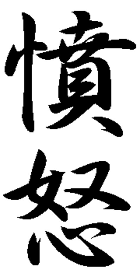 anger  japanese kanji images