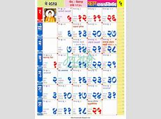 Kalnirnay Compage2 New Calendar Template Site