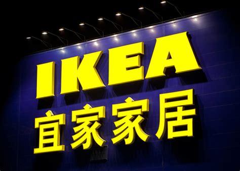 ikea globe l ikea expands into another city chinaretailnews