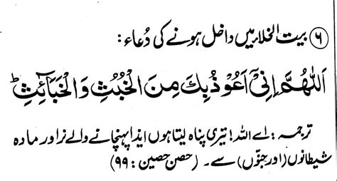 dua for entering bathroom in dua for entering toilet bathroom green flag news