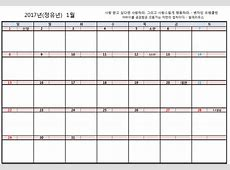 2017년 엑셀달력 다운