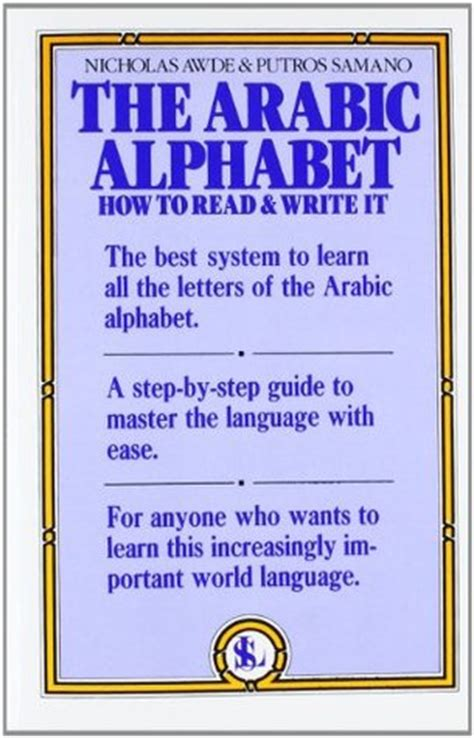 arabic alphabet   read write   nicholas awde reviews discussion bookclubs lists
