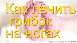 Избавиться от грибка ногтей на ногах нашатырным спиртом