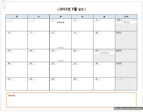 2013년 5월 일정표 & 연간 계획표