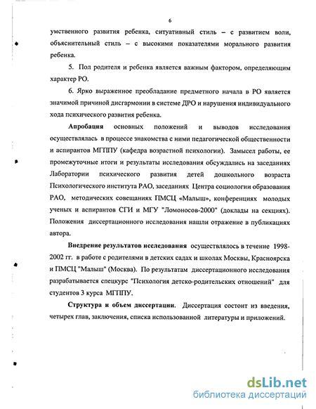 Экономика и управление в современной электроэнергетике России Москва 2009 . ОГЛАВЛЕНИЕ