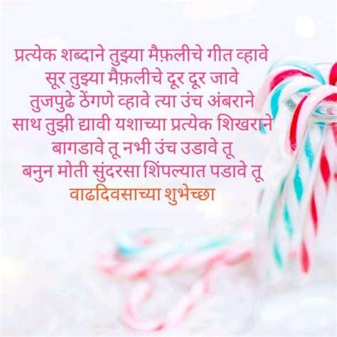 birthday wishes  marathi wishes  pictures  guy