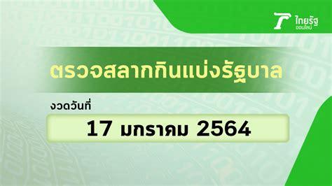 ตรวจหวย งวดวันที่ 1 มิถุนายน 2564 ตรวจหวย รางวัลที่ 1 งวดประจำ วันที่ 1 มิถุนายน 2564 รางวัลละ 6,000,000 บาท. ตรวจหวย 17 มกราคม 2564 ตรวจผลสลากกินแบ่งรัฐบาล หวย 17/1/64