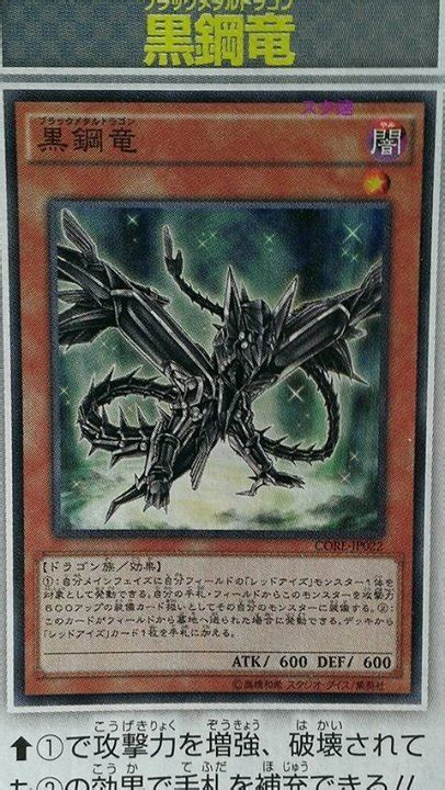 yugioh red eyes  dragon support