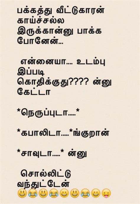 tamil mokka jokes  holidays oo
