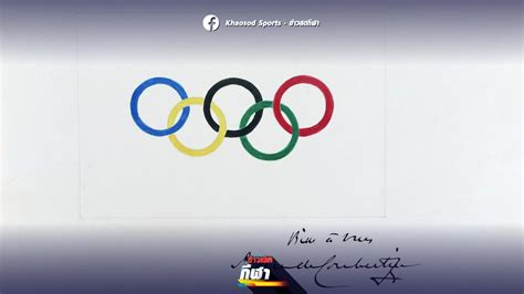 เปิดประมูล ต้นฉบับภาพ 5 ห่วง โอลิมปิกเกมส์ คาดไม่ต่ำกว่า 3 ...