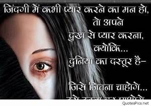 Sad Crying Girl Quotes In Hindi | www.pixshark.com ...