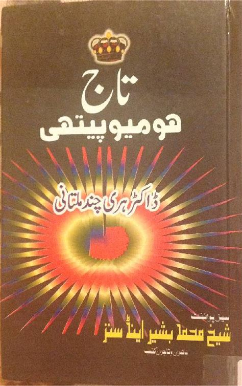 Homeopathic Book In Urdu by Dr Hari Chand Multani | Free