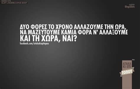 greek quotes  life quotesgram