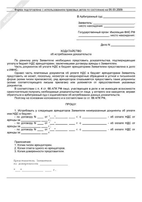 иск о истребовании документов сроки рассмотрения