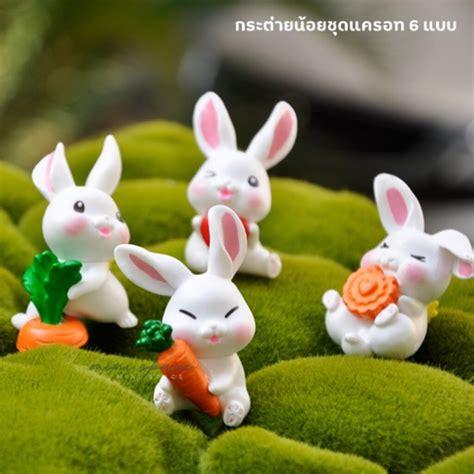 กระต่ายน้อยชุดแครอท 6 แบบ ตุ๊กตาแต่งบ้าน ตกแต่งกระถาง ...
