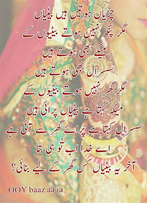 urdu poetry images  pinterest urdu poetry