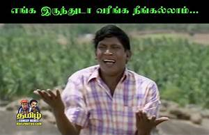 Tamil Comedy Memes: Crying Memes | Tamil Comedy Photos ...