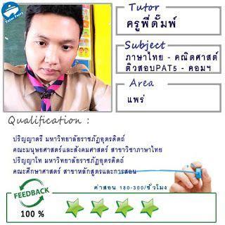 เรียนพิเศษที่บ้าน: ครูพี่ดั๊มพ์ (ID : 12730) สอนวิชาภาษา ...