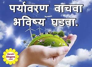 Tree plantation essay in marathi