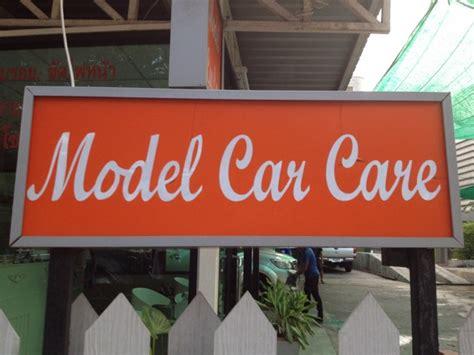 Model Car Care Car care Car wash Cleaner car บริการ ล้าง รถ Car care ศูนย์ บริการ ล้าง รถ บริการ ...