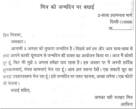informal letter  hindi class  brainlyin