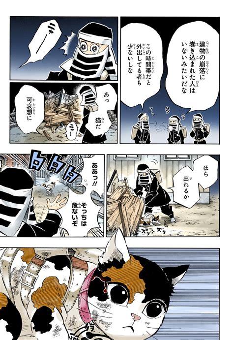 鬼 滅 の 刃 200 話 日本 語 フル