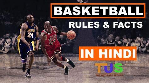 basketball facts  rules  hindi sports  hindi