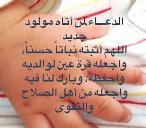 pin by felancom on جمعة مباركة baby quotes