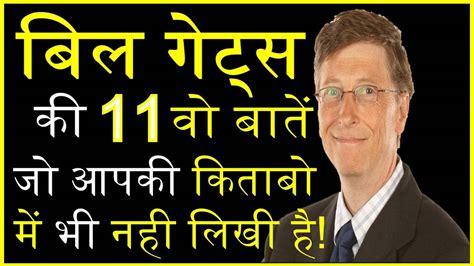 Free Printable Bill Gates Quotes In Hindi And English ...