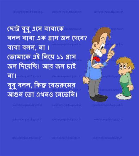 Jokes In Bengali জল চাই