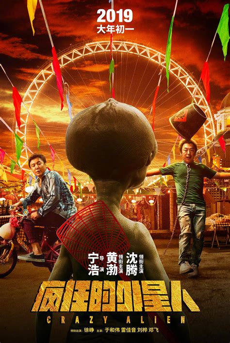 review crazy alien  sino cinema