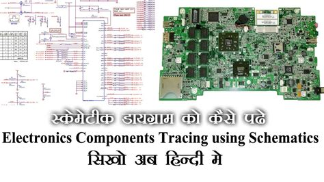 How Identify Components Motherboard Using Schematics