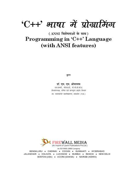 Download C++ Bhasha mein programming by S.S. Srivastava