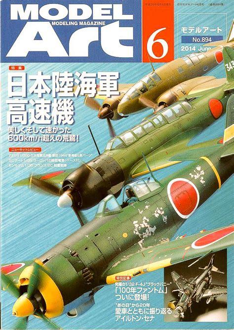 review model art modeling magazine  june