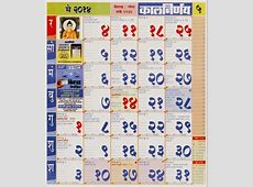Online Kalnirnay Marathi Calendar 2014 for free download