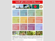Download Bangladesh Government Holiday Calendar 2019 in