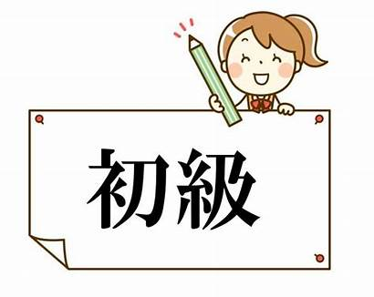 Japanese Learn Beginners Course Special Hiragana Wasabi