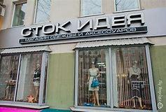 открыть магазин одежды с нуля с чего начать