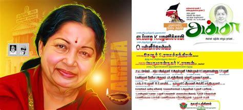 jayalalitha amma ninaivuanjali poster design psd
