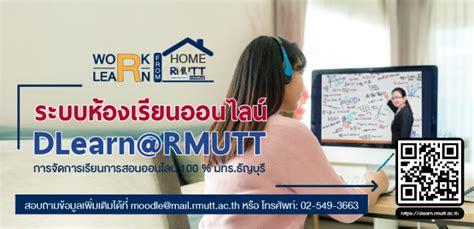 ระบบจัดการเรียนการสอนในระบบออนไลน์ LMS (Learning ...