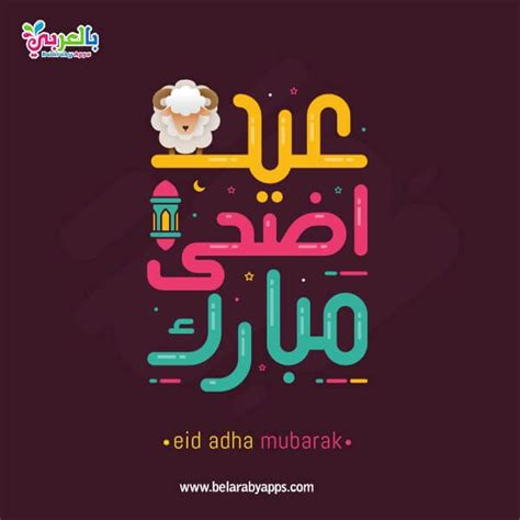 eid al adha mubarak  images greeting cards