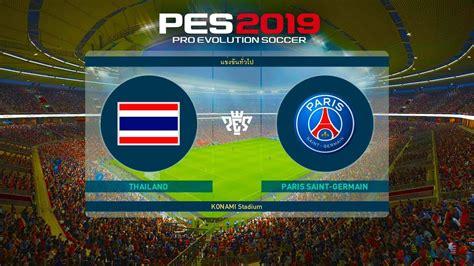 ทีมชาติไทย Vs ปารีส แซงต์ แชร์กแมง