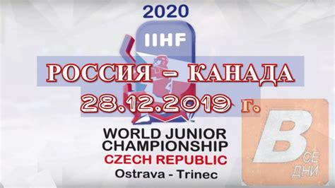 Пары четвертьфиналистов составили сша — словакия, швейцария — германия, россия — канада и финляндия — чехия. Россия - Канада 28 декабря 2019 (матч группового этапа МЧМ по хоккею 2020) - во сколько начнется ...
