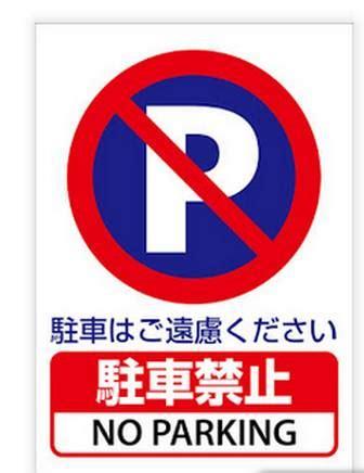 無断駐車禁止の張り紙・ポスター・イラスト無料雛形