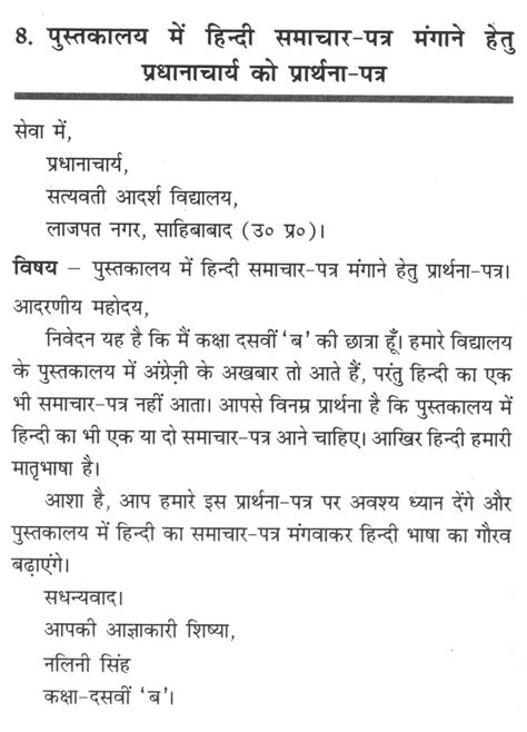 Application to the Headmaster to Subscribe Hindi Newspaper