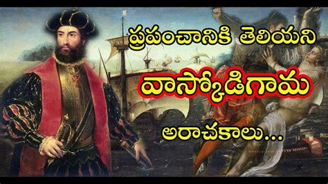 Yuo Vasco Horrible Secrets Of Vasco Da Gama You Never Known