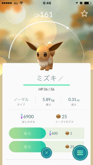 イーブイ 進化 ポケモン go